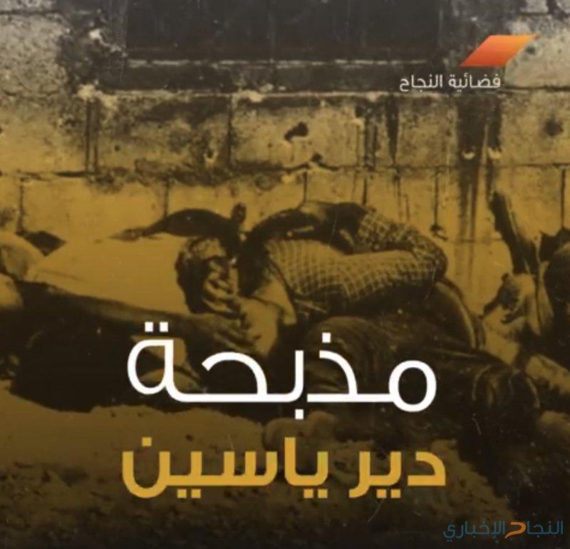 مذبحة دير ياسين.. سبعون عامًا والجرح ما اندمل