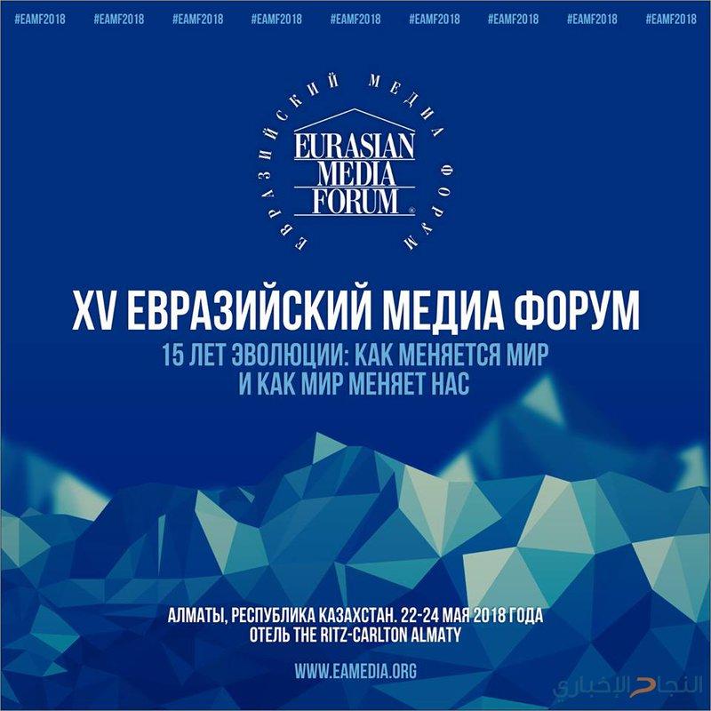 كازاخستان تستضيف المنتدى الإعلامي الأوروبي الآسيوي 22 مايو