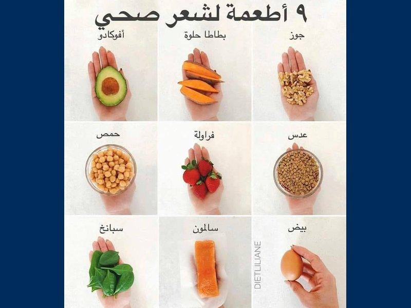 أطعمة لشعر صحي