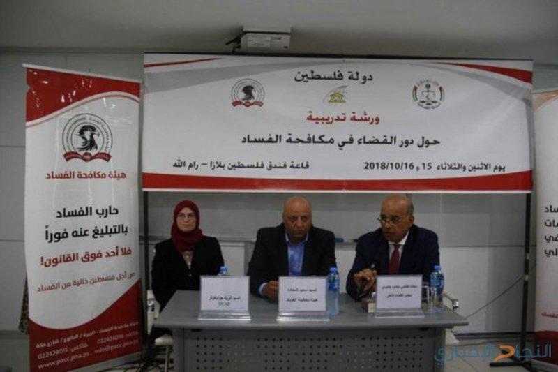 مكافحة الفساد تنظم دورة تدريبية في مدينة رام الله