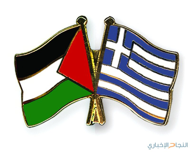 لقاءات ستعقد لتطوير العلاقات بين فلسطين واليونان