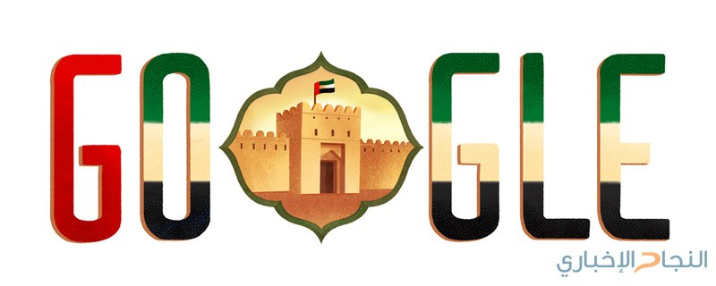 """""""غوغل"""" يحتفل بيوم الإمارات العالمي"""