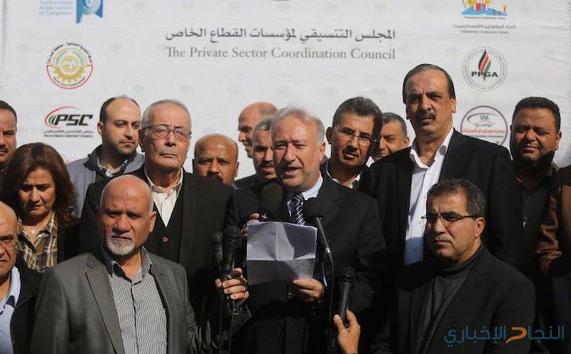 القطاع الخاص بغزة يطلق نداءً لإنهاء الانقسام
