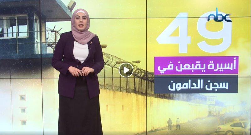 سجون الاحتلال تغيِّب 49 أسيرة فلسطينية بين جدرانها