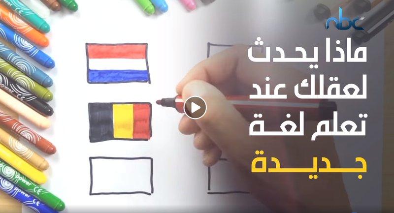 ماذا يحدث لعقلك عند تعلم لغة جديدة؟