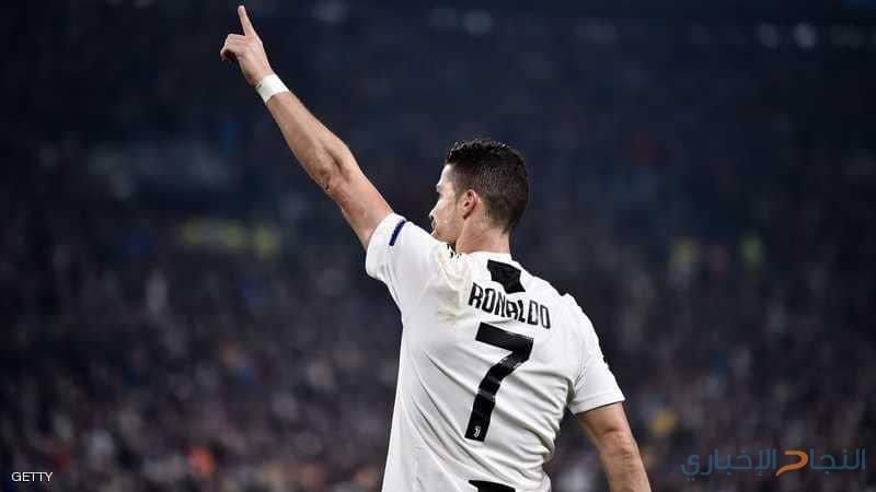 رونالدو على موعد مع التاريخ أمام ميلان
