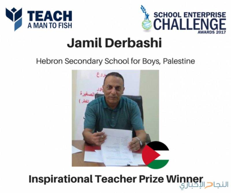 جميل الدرباشي .. معلم فلسطيني الافضل في العالم