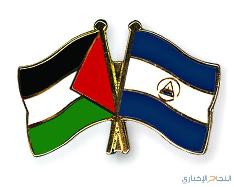 نيكاراغوا تؤكد موقفها الثابت والداعم لفلسطين