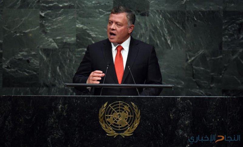 العاهل الأردني: حل الدولتين يُلبي احتياجات الطرفين