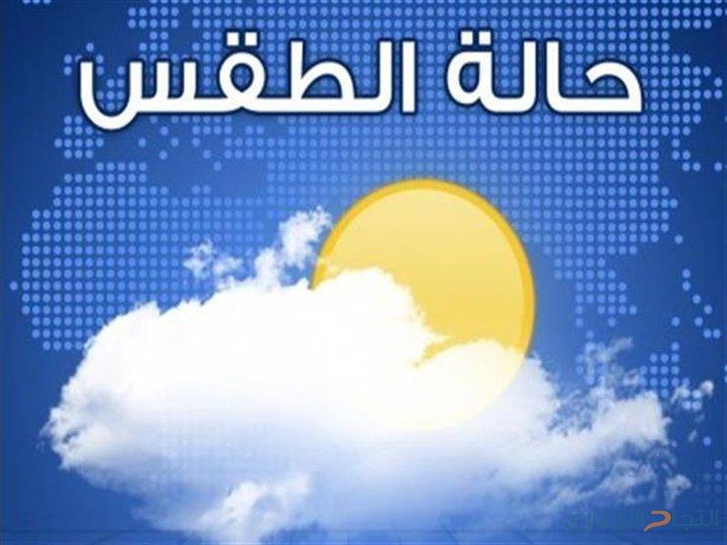 الطقس: جو غائم وارتفاع على درجات الحرارة