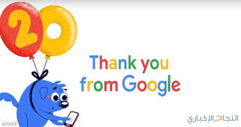 غوغل تحتفي اليوم رسميا بالعيد العشرين لتأسيسها
