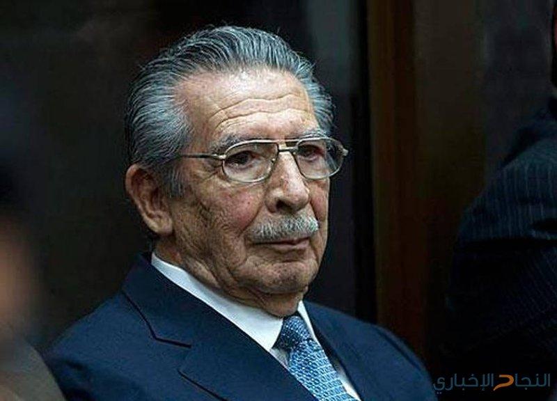 وفاة دكتاتور غواتيمالا السابق ريوس مونت...