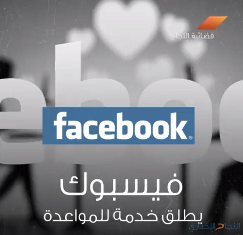 فيسبوك يطلق خدمة للمواعدة