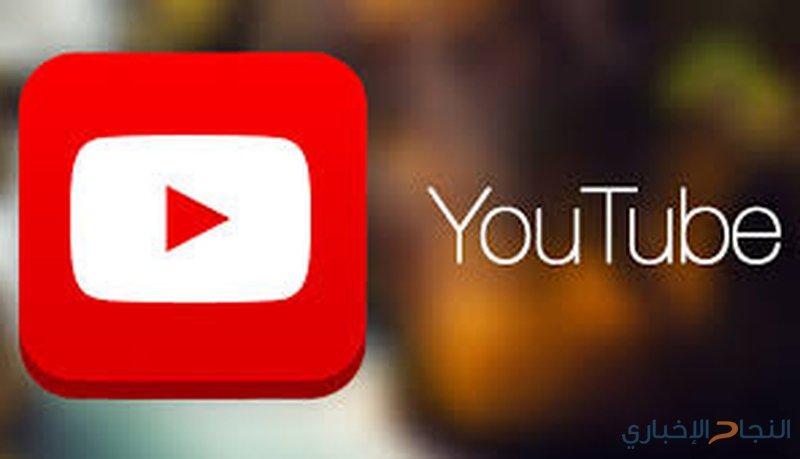 """إجراءات جديدة من يوتيوب لـ""""مكافحة التطرف"""""""