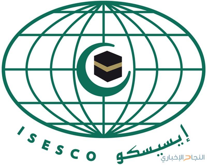 الإيسيسكو تحذّر من خطورة نقل السفارة الأميركية إلى القدس