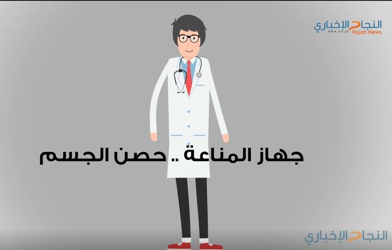 جهاز المناعة .. حصن الجسم