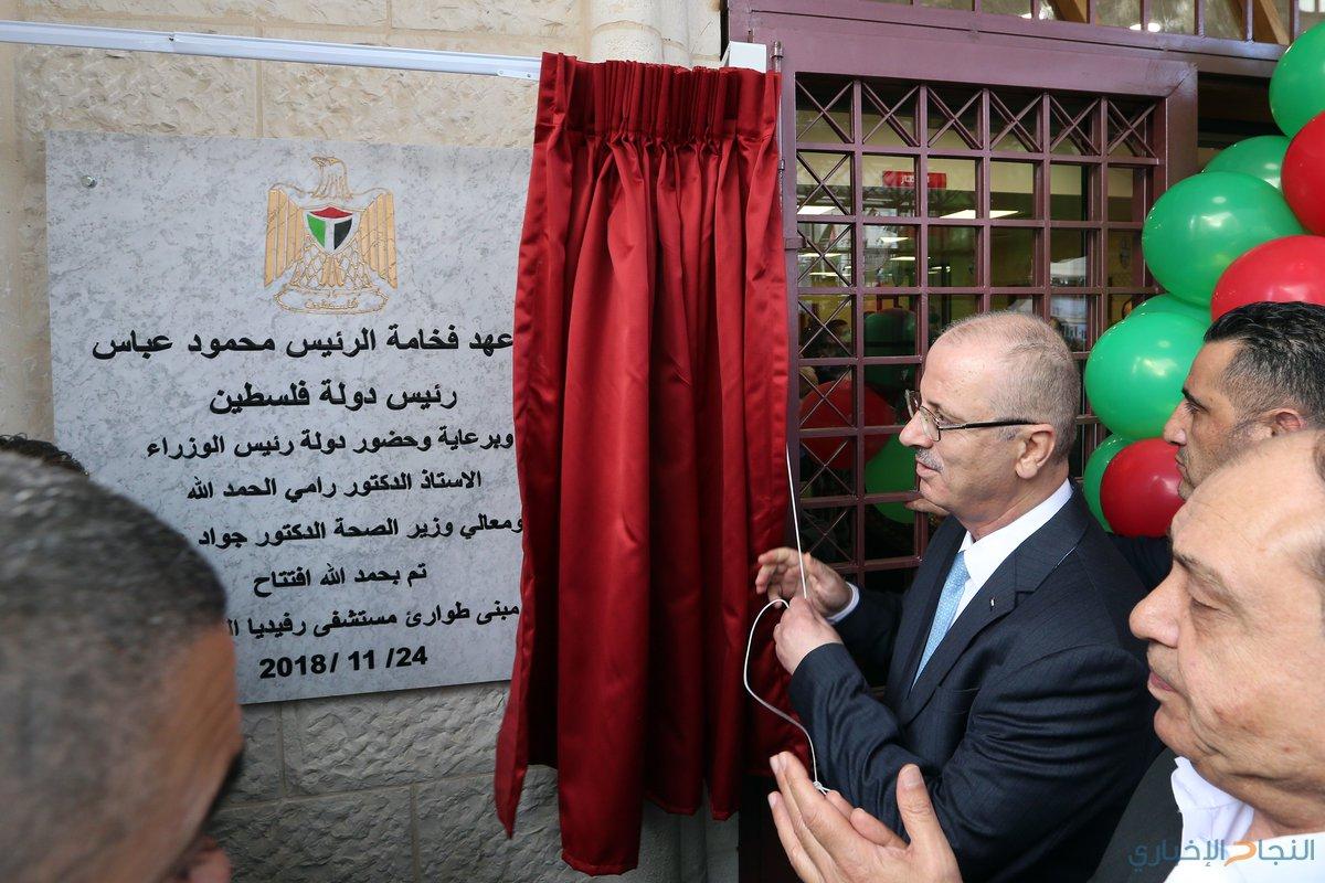 رئيس الوزراء د. رامي الحمد الله يفتتح مبنى الطوارئ في مستشفى رفيديا وقسم العناية الحثيثة في المشفى الوطني بنابلس.