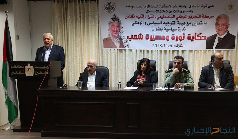 ندوة سياسية في ذكرى استشهاد ياسر عرفات