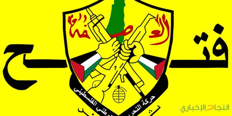 فتح تستنكر استضافة قطر والامارات لوفود اسرائيلية
