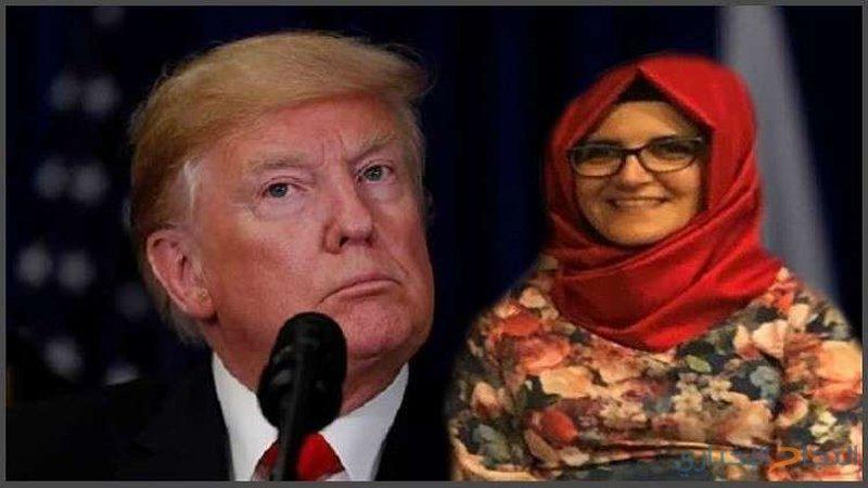 ترامب يدعو خطيبة جمال خاشقجي الى البيت الأبيض