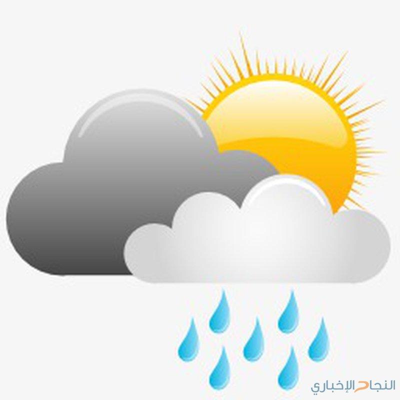 حالة الطقس: غائماً جزئياً وانخفاض درجات الحرارة