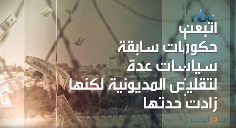 انتشال فلسطين من مستنقع الديون