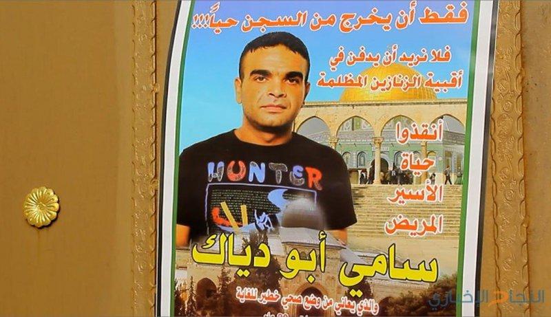 تحذير من استشهاد الأسير سامي أبو دياك