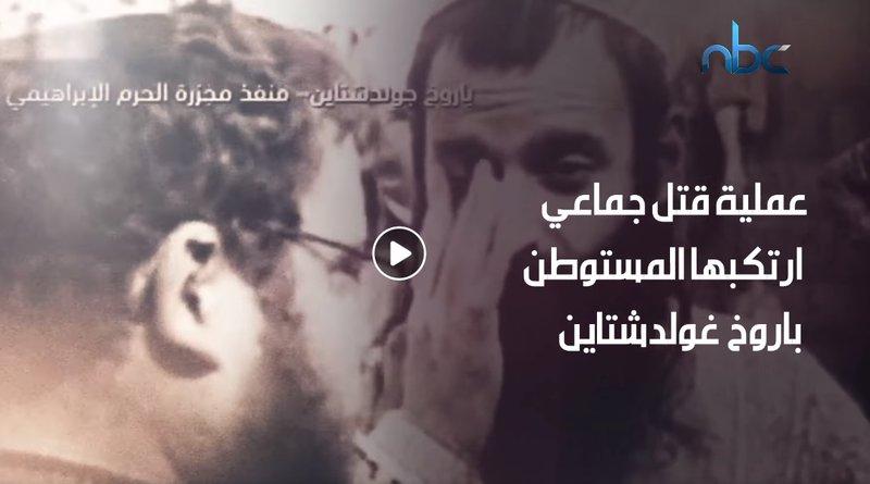 خمسةٌ وعشرون عاماً على ذكرى مجزرة الحرم الابراهيمي