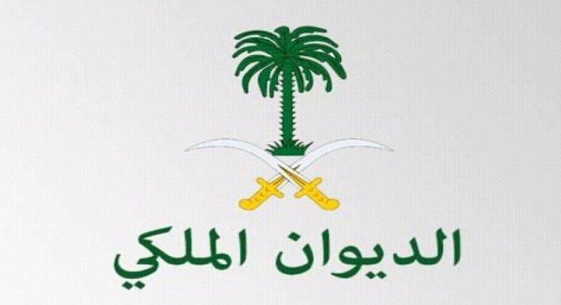 الديوان الملكي يعلن وفاة أميرة سعودية