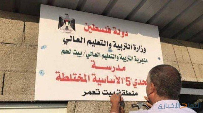 """الاحتلال يخطر بهدم مدرسة """"التحدي 5"""" في بيت لحم"""