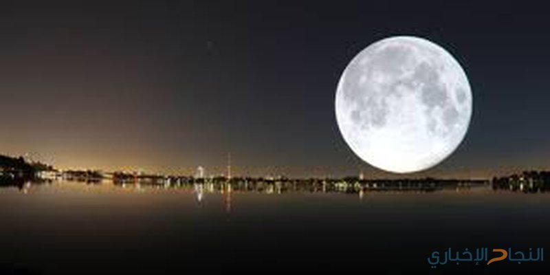 الأرض تشهد ظاهرة (القمر العملاق) بداية العام