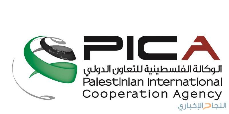 الوكالة الفلسطينية تناقش التعاون مع منظمة الصحة
