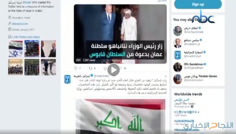 نائب عراقي يطالب بفتح تحقيق حول زيارة وفود عراقية لإسرائيل