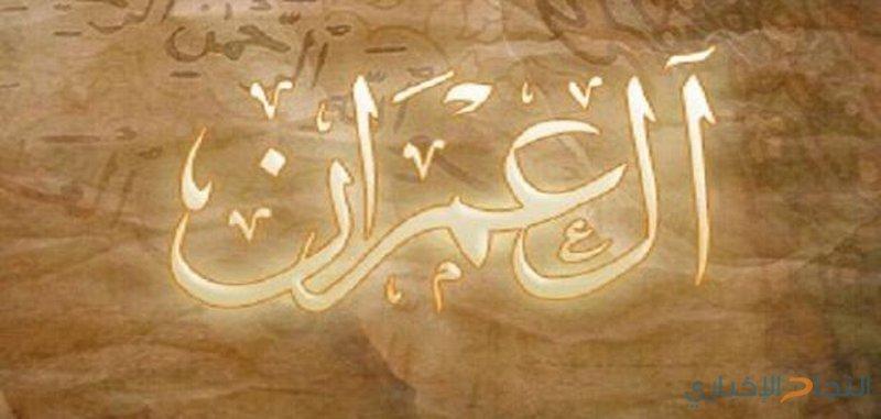 قاضية تلزم مسيئين لمريم العذراء بحفظ القرآن