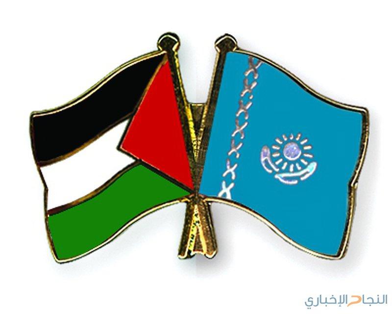 كازاخستان تؤكد موقفها الداعم للحقوق الفلسطينية