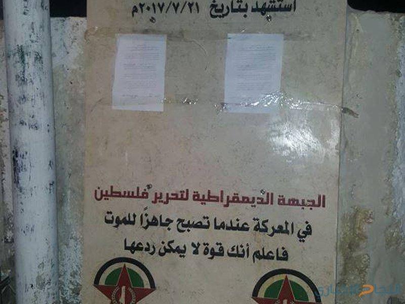 الاحتلال يدمر النصب التذكاري للشهيد محمد لافي