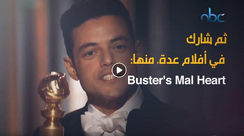 ما لا تعرفه عن النجم المصري رامي مالك
