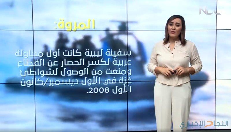 أبرز القوافل والسفن البحرية التي سعت لكسر حصار غزة