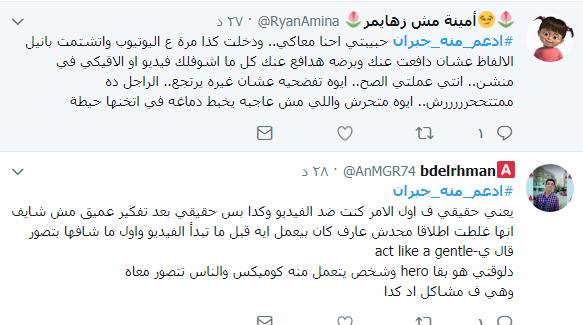 هاشتاج ادعم منة جبران يتصدر تويتر بعد التحرّش بها