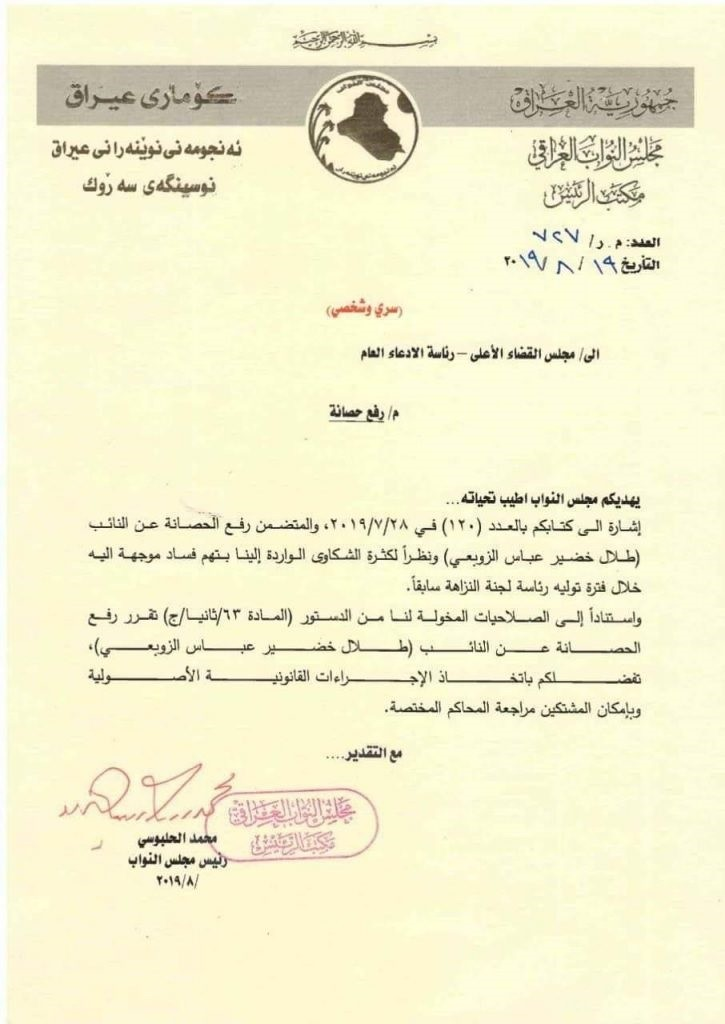 نص قرار رفع الحصانة عن نائب عراقي